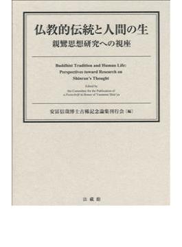 仏教的伝統と人間の生 親鸞思想研究への視座