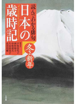 日本の歳時記 読んでわかる俳句 冬・新年