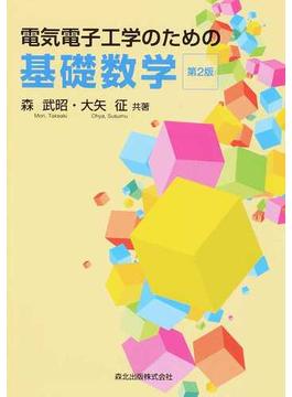 電気電子工学のための基礎数学 第2版