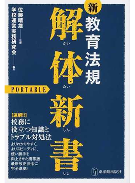 新教育法規解体新書PORTABLE 校務に役立つ知識とトラブル対処法