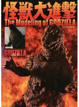 怪獣大進撃The Modeling of GODZILLA(ホビージャパンMOOK)