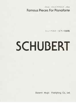 シューベルト・ピアノ名曲集 2014