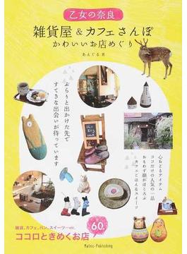 乙女の奈良雑貨屋&カフェさんぽ かわいいお店めぐり