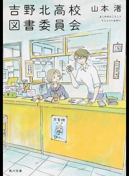 吉野北高校図書委員会 1(角川文庫)