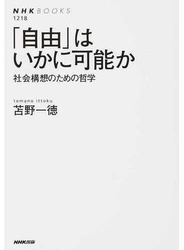 「自由」はいかに可能か 社会構想のための哲学(NHKブックス)