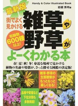 街でよく見かける雑草や野草がよーくわかる本 収録数600種以上! 最新版