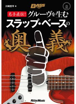 名手直伝!グルーヴを生むスラップ・ベースの奥義(Bass magazine)