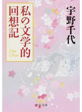 私の文学的回想記(中公文庫)