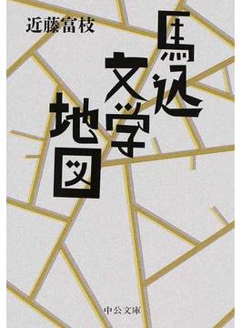 馬込文学地図 改版(中公文庫)