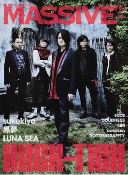 MASSIVE 生きざまを伝えるロックマガジン Vol.15 BUCK−TICK/sukekiyo/黒夢/LUNA SEA(SHINKO MUSIC MOOK)