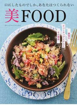 美FOOD 口にしたものでしか、あなたはつくられない 最強のビューティアイテムとその理由(ORANGE PAGE BOOKS)