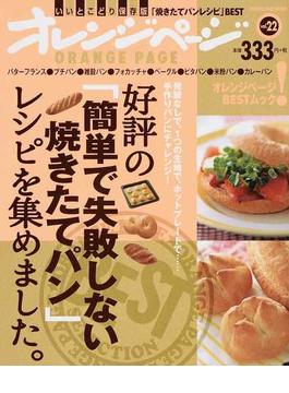 好評の「簡単で失敗しない焼きたてパン」レシピを集めました。 発酵なしで、1つの生地で、ホットプレートで…手作りパンにチャレンジ! いいとこどり保存版「焼きたてパンレシピ」BEST(ORANGE PAGE BOOKS)