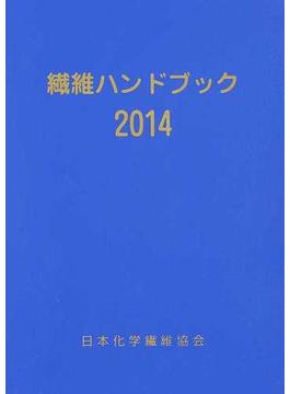 繊維ハンドブック 2014