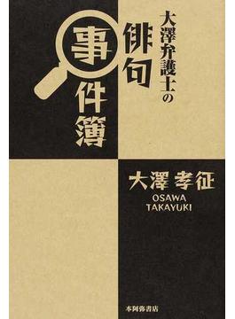 大澤弁護士の俳句事件簿