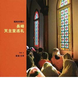 昭和末期の長崎天主堂巡礼