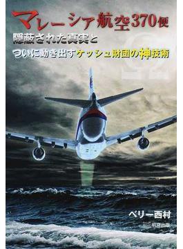 マレーシア航空370便 隠蔽された真実とついに動き出すケッシュ財団の神技術