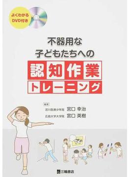 不器用な子どもたちへの認知作業トレーニング