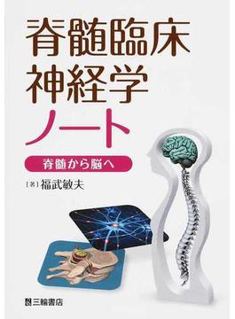 脊髄臨床神経学ノート 脊髄から脳へ