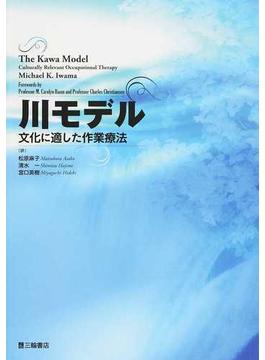 川モデル 文化に適した作業療法