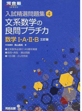 文系数学の良問プラチカ 数学Ⅰ・A・Ⅱ・B 3訂版