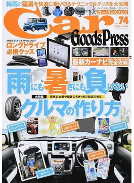 Car Goods Press VOL.74