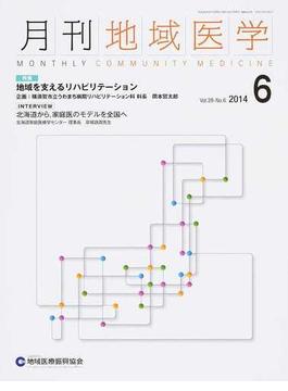 月刊地域医学 Vol.28−No.6(2014−6)