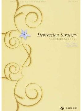Depression Strategy うつ病治療の新たなストラテジー Vol.4No.2(2014June)