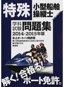 特殊小型船舶操縦士学科試験問題集 ボート免許 水上オートバイ 2014−2015年版