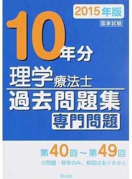 理学療法士国家試験過去問題集 専門問題10年分 2015年版