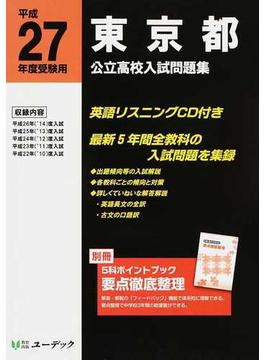 東京都公立高校入試問題集 平成27年度受験用