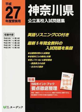 神奈川県公立高校入試問題集 平成27年度受験用