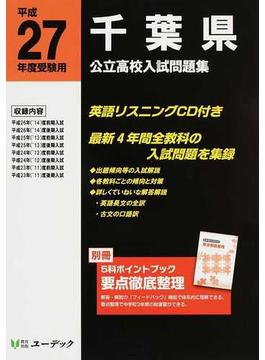 千葉県公立高校入試問題集 平成27年度受験用
