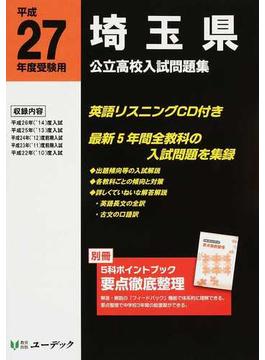 埼玉県公立高校入試問題集 平成27年度受験用