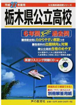 栃木県公立高校 6年間スーパー過去問 平成27年度用