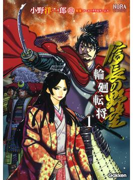信長の野望〜輪廻転将〜 1 (ノーラコミックス)(ノーラコミックス)