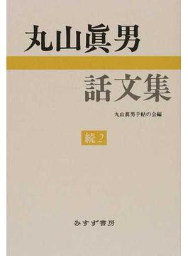 丸山眞男話文集 続2