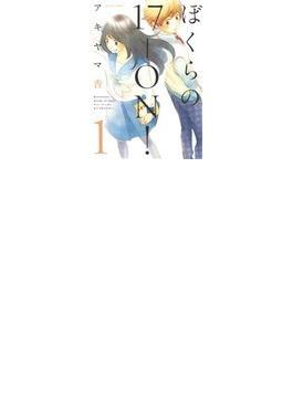 ぼくらの17−ON!(JOUR COMICS) 4巻セット(ジュールコミックス)