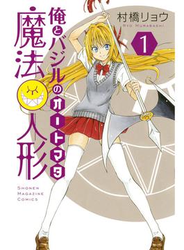 俺とバジルの魔法人形(週刊少年マガジンKC) 2巻セット(少年マガジンKC)