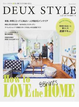 DEUX STYLE 共に働く今どき夫婦の暮らし vol.2 家族、仲間にとって心地よい人が集まるインテリア(MUSASHI BOOKS)