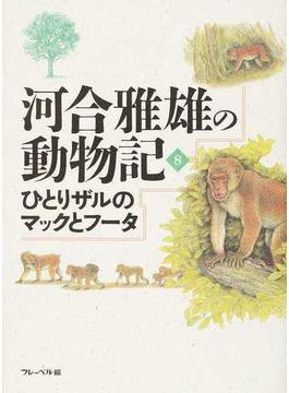 河合雅雄の動物記 8 ひとりザルのマックとフータ