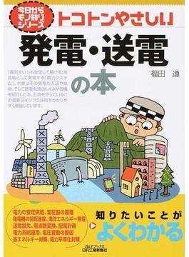 トコトンやさしい発電・送電の本