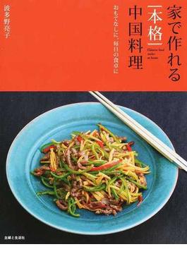 家で作れる〈本格〉中国料理 おもてなしに、毎日の食卓に