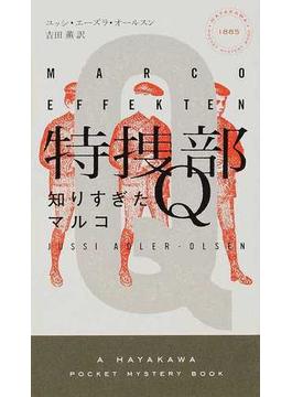 特捜部Q 5 知りすぎたマルコ(ハヤカワ・ポケット・ミステリ・ブックス)