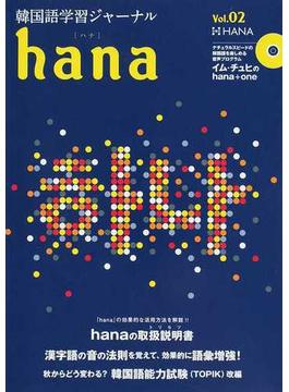 hana 韓国語学習ジャーナル Vol.02 特集|hanaの取扱説明書