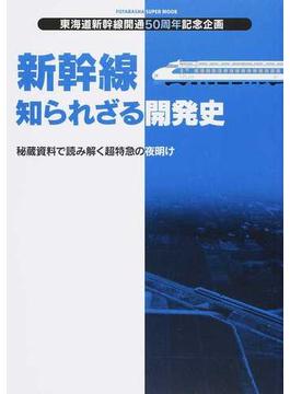 新幹線知られざる開発史 秘蔵資料で読み解く超特急の夜明け 東海道新幹線開通50周年記念企画(双葉社スーパームック)