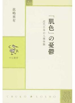 「肌色」の憂鬱 近代日本の人種体験