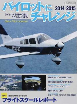 パイロットにチャレンジ 2014−2015(イカロスMOOK)