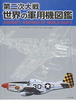 第二次大戦世界の軍用機図鑑