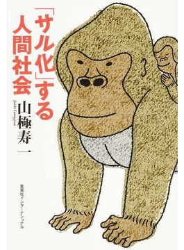 「サル化」する人間社会(知のトレッキング叢書)