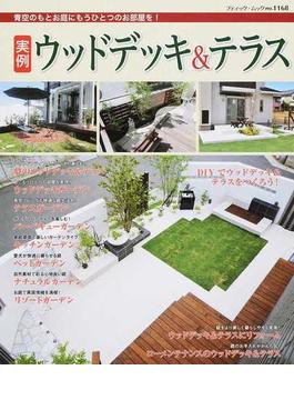 実例ウッドデッキ&テラス 青空のもとお庭にもうひとつのお部屋を! 全100例(ブティック・ムック)